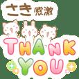Saki-Special Sticker