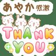Ayaka-Special Sticker