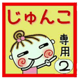 Convenient sticker of [Junko]!2