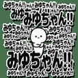 みゆちゃんデカ文字シンプル