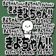 きよちゃんデカ文字シンプル