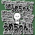 うめちゃんデカ文字シンプル