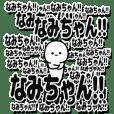 なみちゃんデカ文字シンプル