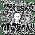 やすこちゃんデカ文字シンプル