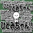 ひとみちゃんデカ文字シンプル