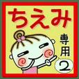 [ちえみ]の便利なスタンプ!2