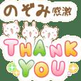 Nozomi-Special Sticker