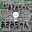 あさみちゃんデカ文字シンプル