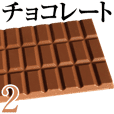 Chocolate Stickers 2