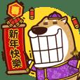funny shiba inu new year !
