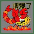 QQ shrimp life-two