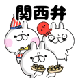 関西弁 雑なウサギ