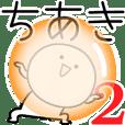 CHIAKI simple name stickers 2