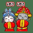 Nong Pong & Kati fat cat (Thai v.)