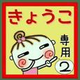 [きょうこ]の便利なスタンプ!2