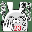 Fun Sticker gift to yasuko Funnyrabbit23