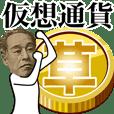 動く!お金スタンプ18~仮想通貨~