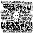 なおみちゃんデカ文字シンプル