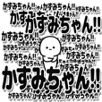 かずみちゃんデカ文字シンプル
