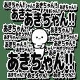 あきちゃんデカ文字シンプル