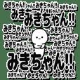 みきちゃんデカ文字シンプル