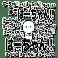 はーちゃんデカ文字シンプル
