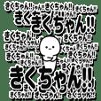 きくちゃんデカ文字シンプル