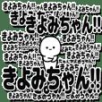 きよみちゃんデカ文字シンプル