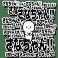 さなちゃんデカ文字シンプル