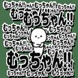 むっちゃんデカ文字シンプル