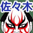 Sasaki Kabuki Name Muscle Sticker