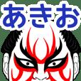 あきおの歌舞伎風のマッチョなまえスタンプ