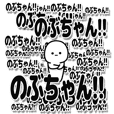 のぶちゃんデカ文字シンプル