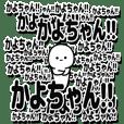かよちゃんデカ文字シンプル
