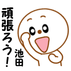 Daily sticker used by Ikeda