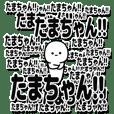 たまちゃんデカ文字シンプル