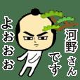 【河野★限定】キリリとした名字スタンプ
