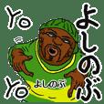 【よしのぶ】専用名前スタンプだYO!