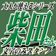 ★柴田さん専用★大人が使うシリーズ