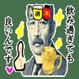 【お酒】偉人と飲もう(3軒目)