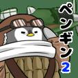太っちょペンギン Vol.2