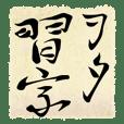 Otaku calligraphy