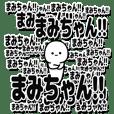 まみちゃんデカ文字シンプル
