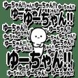 ゆーちゃんデカ文字シンプル