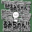 るみちゃんデカ文字シンプル