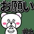 井上専用デカ文字