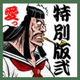 魁‼男塾 特別版 第二弾
