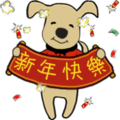 The little yellow dog - happy new year2