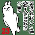 Fun Sticker gift to seiko Funnyrabbit23