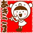 お名前スタンプ【あきこ】Vol.3